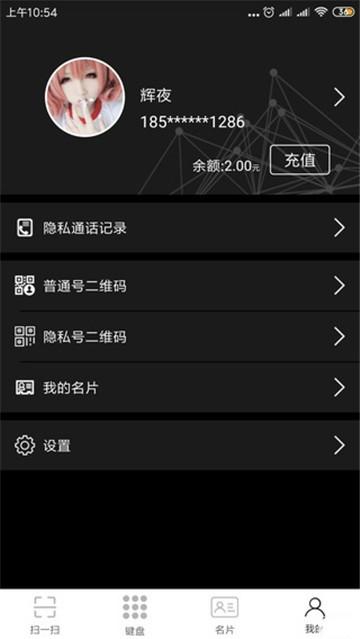 呼云app(加密通话)
