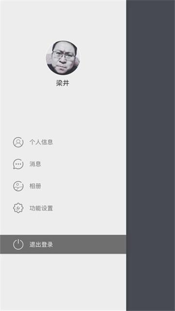 邻里守望app官方版