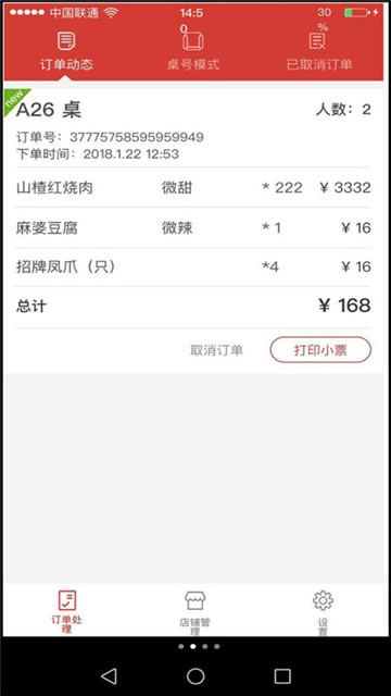 �A宝app(餐饮管理)