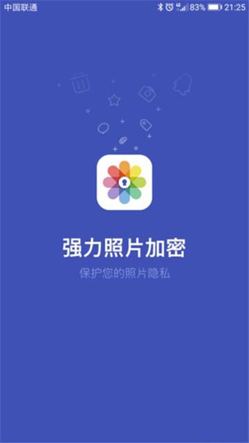 强力照片加密app