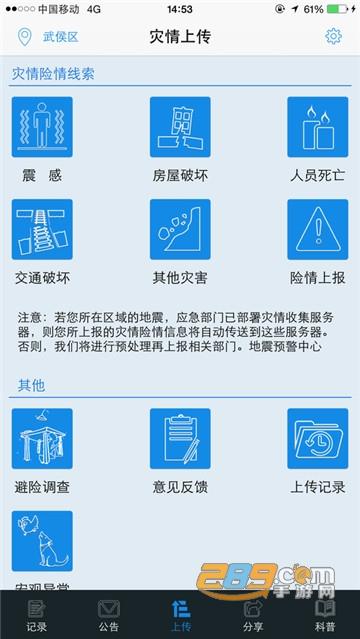 icl地震预警系统2019