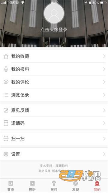 敦化视界安卓版app
