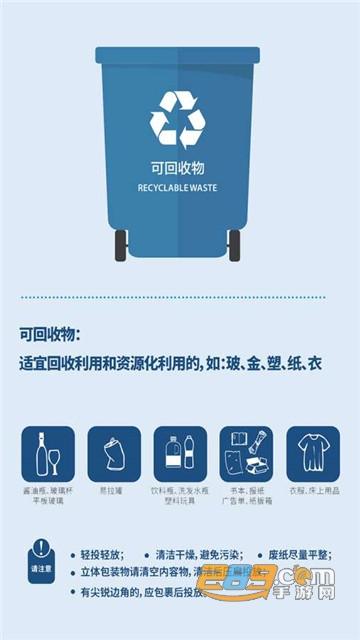 垃圾分类助手官方app