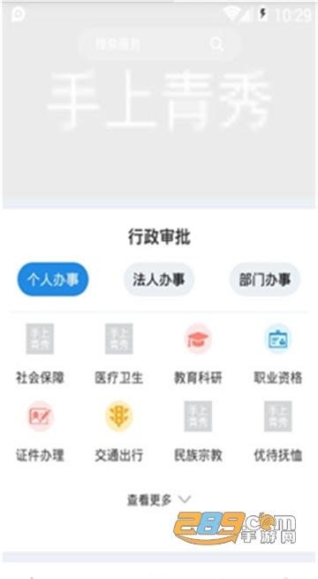手上青秀app(智慧政务)