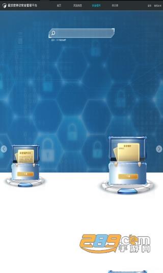 MSMP(爱加密移动安全管理平台)