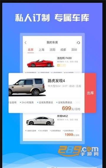 7出行(汽车租赁)