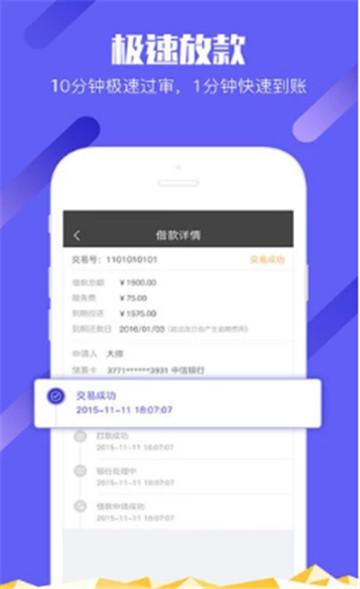借口贷 app