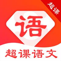 超课语文学习APPV1.0.0安卓版
