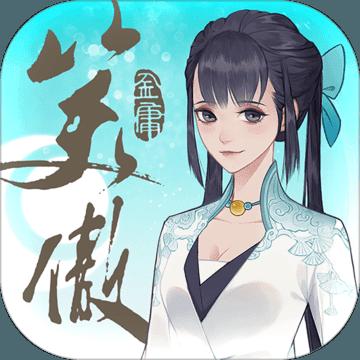 新笑傲江湖手游v1.0.0安卓版