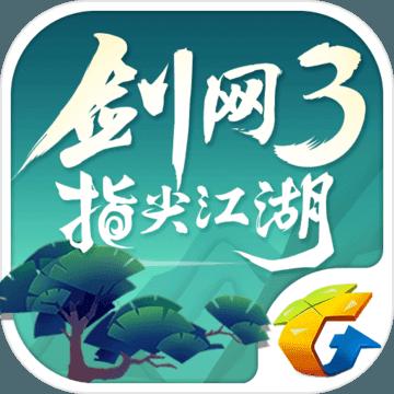 腾讯剑网3指尖江湖手游v1.3.1正式版