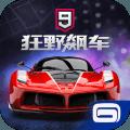 狂野飙车9竞速传奇手游版v1.1.0安卓版