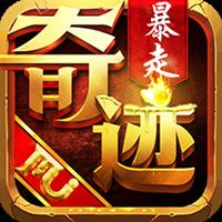 暴走奇迹bt版v1.0.0安卓版