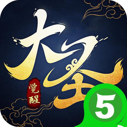大圣觉醒神宠版v1.0安卓版
