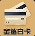金鲨白卡手机贷v1.0.0安卓版