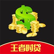王者时贷appv1.0.1安卓版