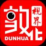 敦化视界安卓版appv1.0.1最新版