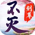 不灭剑尊海量版v1.0.4安卓版