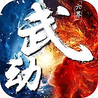 武动苍穹星耀版v1.0安卓版