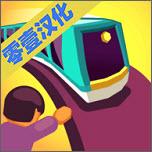 火车养成计划汉化版游戏v1.2.2