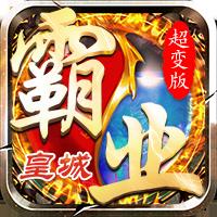 霸业皇城bt版v1.0.0安卓版
