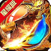 热血封神星耀版v1.0.260最新版