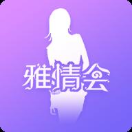 雅情会直播破解版v1.0安卓版