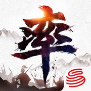 率土之滨2019无限礼包破解版v2.2.7最新版