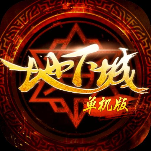 地下城��C版手游�荣�破解版v4.0.0