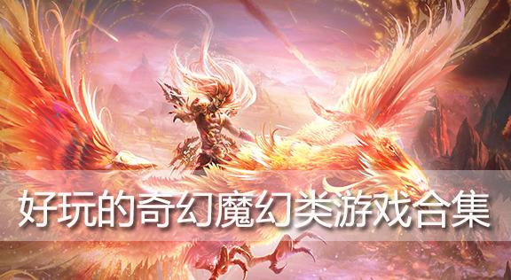 2019魔幻奇幻类游戏合集