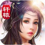 轩辕仙侠传手游v2.7.0安卓版