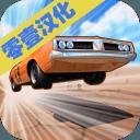 特技汽车挑战赛3汉化版v3.04安卓版