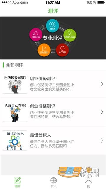 中正舆情云测app