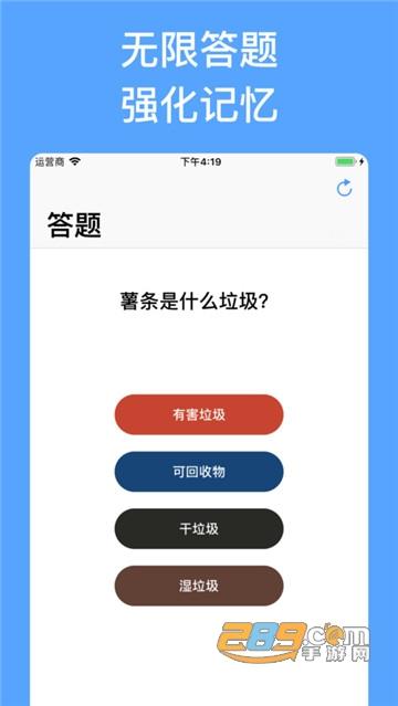 京沪垃圾通app