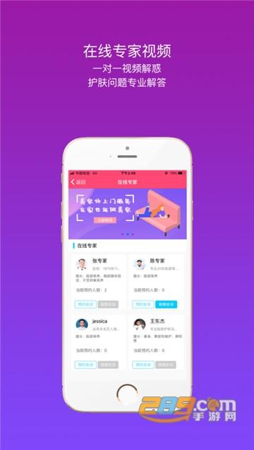 亿动美app(美容产品评测)