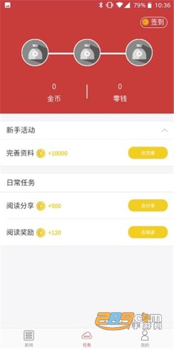 天下头条app(看新闻赚钱)