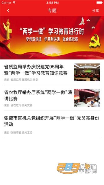 甘肃党建平台app(中共甘肃省委组织部)