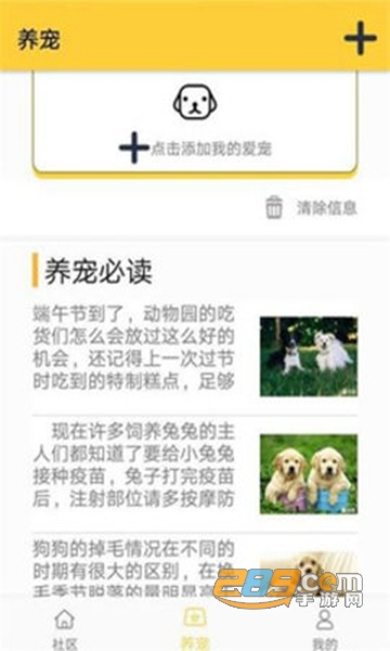 波奇奇宠物app