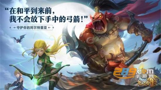 龙之谷2手游版腾讯官方正式版