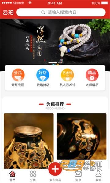 云拍卖官方app