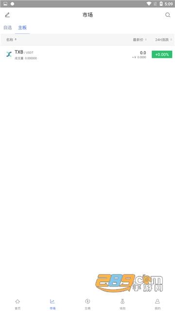 檀香交易所(TXB数字交易平台)