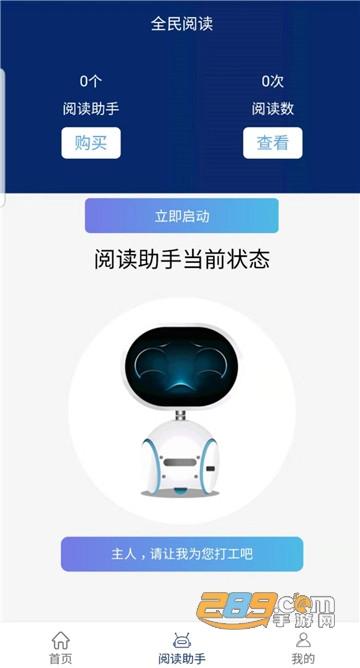 AI智阅时代(手机阅读赚钱)