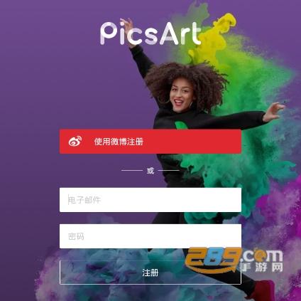 PicsArt美易照片编辑