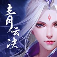 青云决官方内购版v1.0安卓版