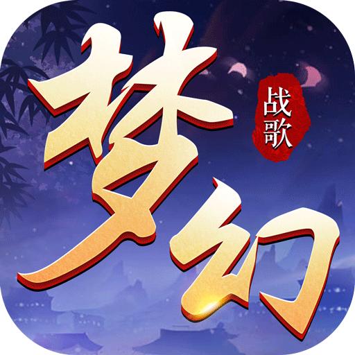 梦幻战歌九游官方版v1.00安卓版
