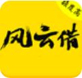 风云借手机贷v1.0.0安卓版