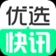 优选快讯(阅读赚钱)v4.0.1最新版