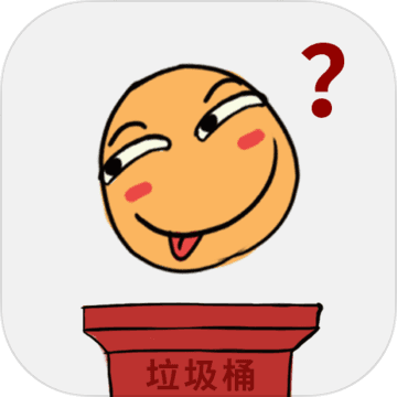 前男友是什么垃圾破解版v1.0.6安卓版