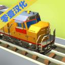 火车站2汉化破解版v1.7.0最新版