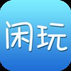闲玩APPv2.0.1 安卓版