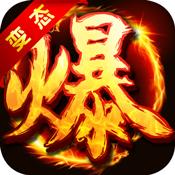 暴走屠龙飞升版v1.0安卓版